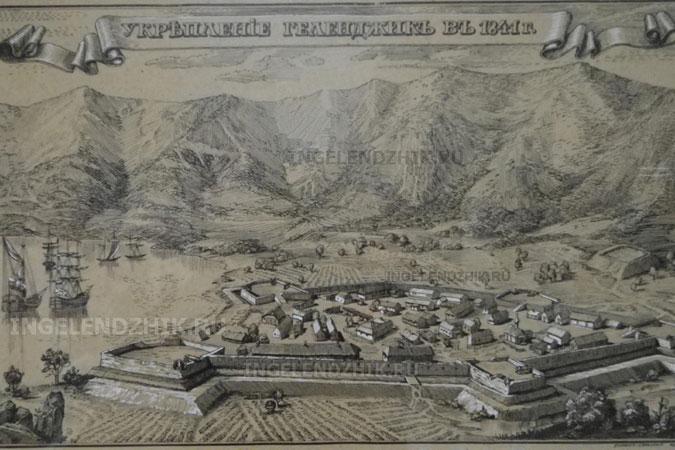 Геленджик 1841 г рисунок