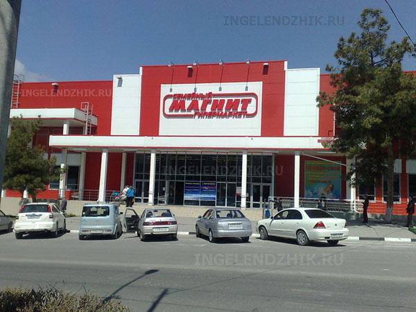 Геленджик гипермаркет Магнит